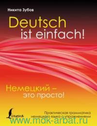 Немецкий - это просто. Практическая грамматика немецкого языка с упражнениями = Deutsch ist einfach!