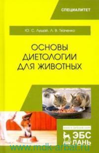 Основы диетологии для животных : учебное пособие