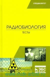 Радиобиология. Тесты : учебное пособие
