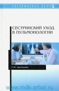 Сестринский уход в пульмонологии : учебное пособие