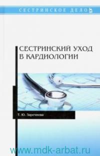 Сестринский уход в кардиологии : учебное пособие