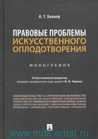 Правовые проблемы искусственного оплодотворения : монография