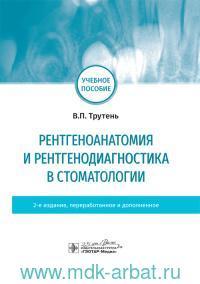 Рентгеноанатомия и ренгенодиагностика в стоматологии : учебное пособие