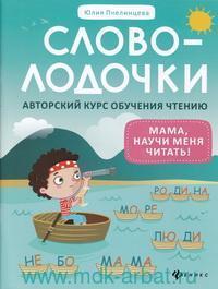 Словолодочки : мама, научи меня читать! Авторский курс обучения чтению