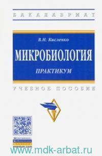 Микробиология. Практикум : учебное пособие
