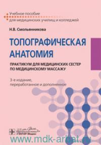 Топографическая анатомия : практикум для медицинских сестер по медицинскому массажу