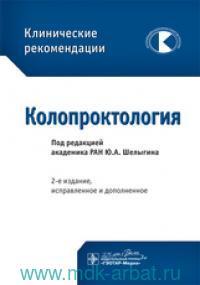 Колопроктология : Клинические рекомендации