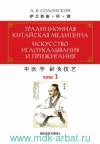 Традиционная китайская медицина. Искусство иглоукалывания и прижигания : В 3 т.