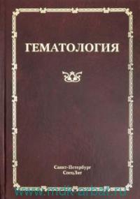 Гематология : руководство для врачей