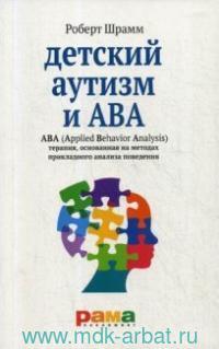 Детский аутизм и ABA : ABA (Applied Behavior Analisis) : терапия, основанная на методах прикладного анализа поведения