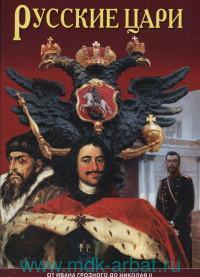 Русские цари. От Ивана Грозного до Николая II