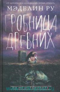Гробница древних : роман