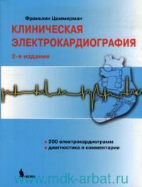 Клиническая электрокардиография : 200 электрокардиограмм : диагностика и комментарии