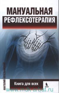 Мануальная рефлексотерапия : книга для всех