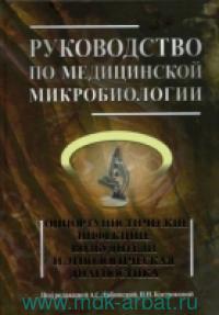 Руководство по медицинской микробиологии. Кн.3. Т.1. Оппортунистические инфекции : возбудители и этиологическая диагностика