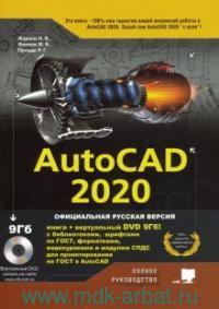 AutoCAD 2020. Полное руководство + виртуальный DVD