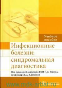 Инфекционные болезни : синдромальная диагностика : учебное пособие