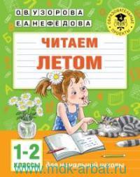 Читаем летом : 1-2-й классы