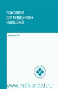 Психология для медицинских колледжей : учебник
