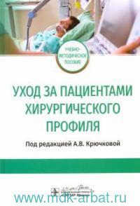Уход за пациентами хирургического профиля : учебно-методическое пособие