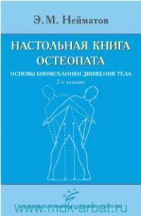Настольная книга остеопата : Основы биомеханики движения тела