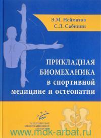 Прикладная биомеханика в свортивной медицине и остеопатии