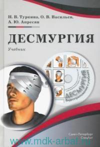 Десмургия : учебник