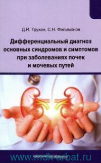Дифференциальный диагноз основных синдромов и симптомов при заболеваниях почек и мочевых путей : учебное пособие