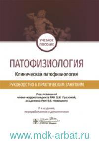 Патофизиология. Клиническая патофизиология. Руководство к практическим занятиям : учебное пособие