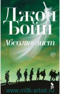 Абсолютист : роман