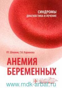 Анемия беременных