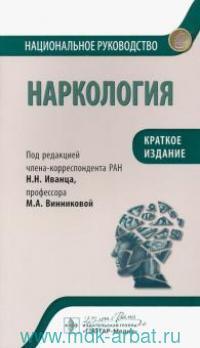 Наркология : национальное руководство : краткое издание