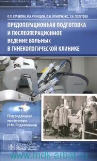 Предоперационная подготовка и послеоперационное ведение больных в гинекологической клинике
