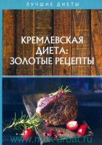 Кремлевская диета : золотые рецепты