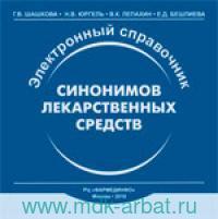 Электронный справочник синонимов лекарственных средств : CD