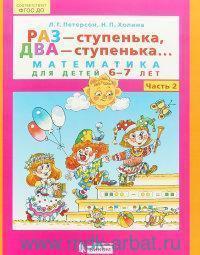 Раз - ступенька, два - ступенька... : Математика для детей 6-7 лет. Ч.2 (Учусь учиться. ФГОС ДО)