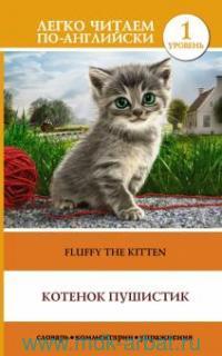 Котенок Пушистик = Fluffy the Kitten. Уровень 1