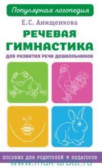Речевая гимнастика : для развития речи дошкольников : пособие для родителей и педагогов