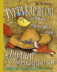 Тутта Карлссон, Первая и единственная, Людвиг Четырнадцатый и другие : сказочная повесть