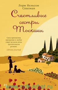 Счастливые сестры Тосканы : роман
