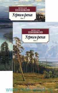 Угрюм-река : в 2 т.