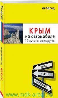 Крым на автомобиле : 14 лучших маршрутов