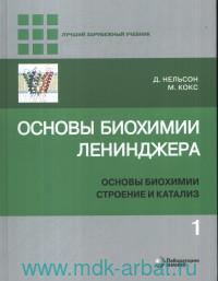 Основы биохимии Ленинджера. В 3 т. Т.1. Основы биохимии. Строение и катализ