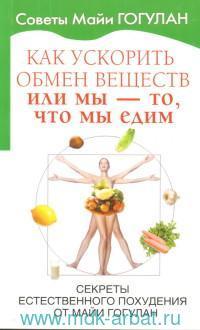 Как ускорить обмен веществ или мы-то, что мы едим. Секреты естественного похудения от Майи Гогулан