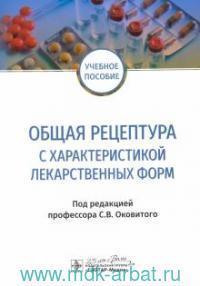 Общая рецептура с характеристикой лекарственных форм : учебное пособие
