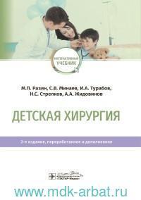 Детская хирургия : учебник