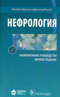 Нефрология : национальное руководство : краткое издание