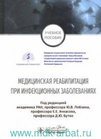 Медицинская реабилитация при инфекционных заболеваниях : учебное пособие