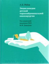 Энциклопедия детской торакоабдоминальной онкохирургии : монография