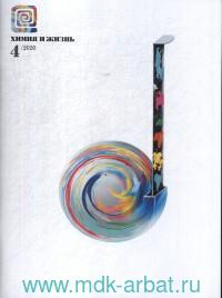 Химия и жизнь - XXI век. №4, 2020 : ежемесячный научно-популярный журнал